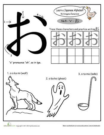 japanese alphabet for beginners hiragana worksheets