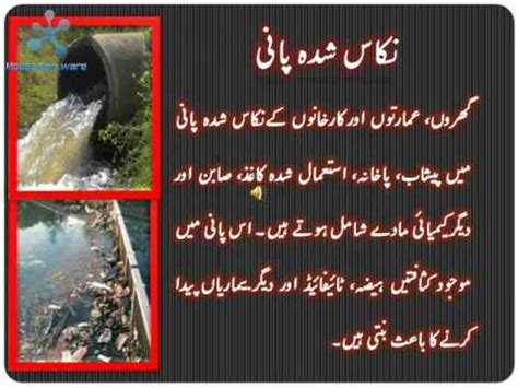 the informed air essays books science class 5 in urdu water pollution
