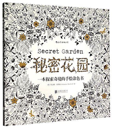 secret garden coloring book south africa secret garden edition wantitall