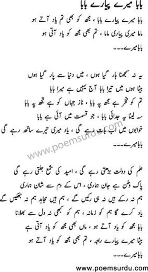 Baba Mere Pyare Baba Mujhko Bhi Tum Yaad Aate Ho Lyrics