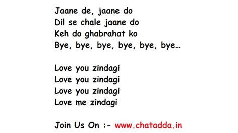 images of love you zindagi love you zindagi lyrics full song lyrics movie dear
