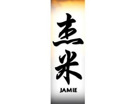 tattoo lettering for jamie name jamie name jamie 171 chinese names 171 classic tattoo
