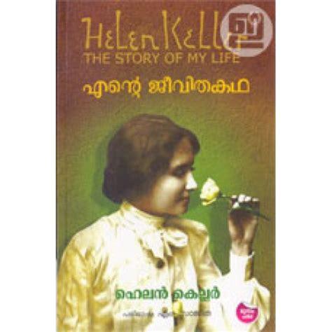 helen keller biography in malayalam language ente jeevithakatha indulekha com