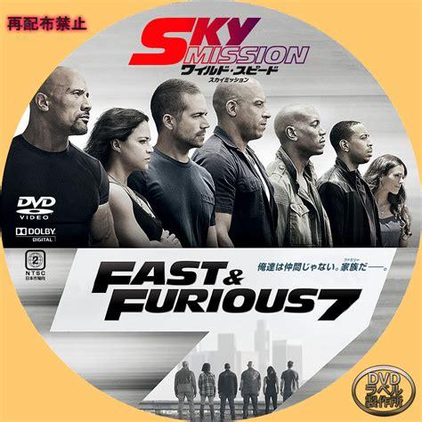 fast and furious uk rating ワイルド スピード sky mission なんとなくやってるdvdラベル製作所