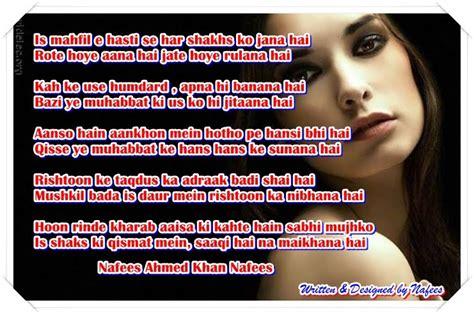 shayari image roman shayari dosti hindi bewafa in punjabi in english in urdu