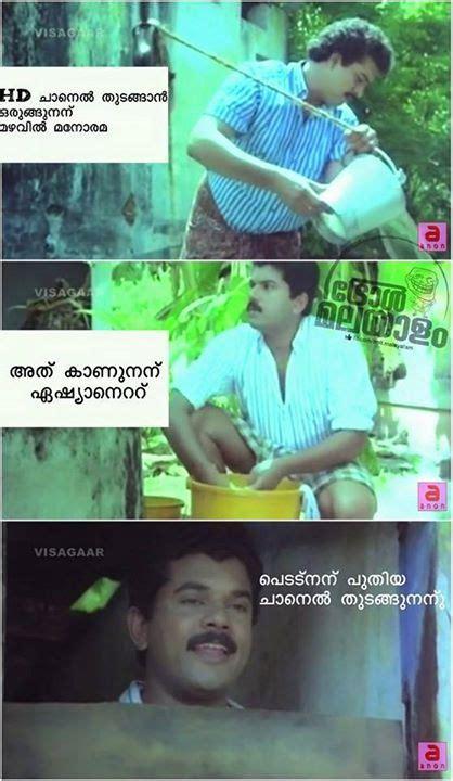 Viral Memes - troll malayalam viral related keywords troll malayalam