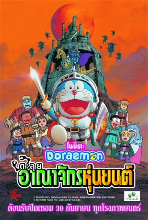 doraemon movie nobita and the robot kingdom ภาพน ง โปสเตอร doraemon the movie nobita and the robot