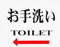 openbaar toilet in engels japans toilet royalty vrije stock foto s afbeelding