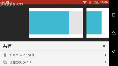 uncategorized archives android word microsoft android版 word excel powerpoint をアップデート ホワイトボード
