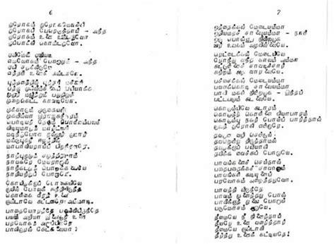 thesis translation tamil essay exles in sinhala