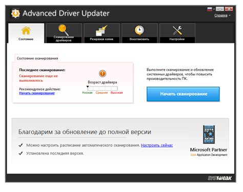 advanced driver updater full version with crack advanced driver updater crack froce pattomem