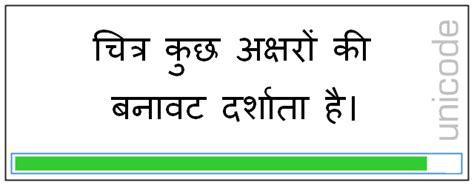 fonts download hindi mangal 40 most downloaded hindi fonts of all time beautiful