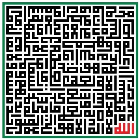 printable kufi art ayat al kursi square kufic keys art and style