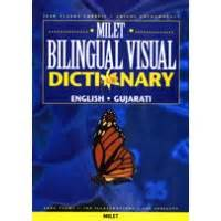 Milet Bilingual Visual Dictionary English Gujarati