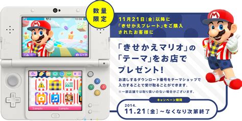 newspaper theme purchase code japan receiving free theme with kawaii kisekae new 3ds