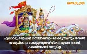 bhagavath geetha quotes in malayalam language