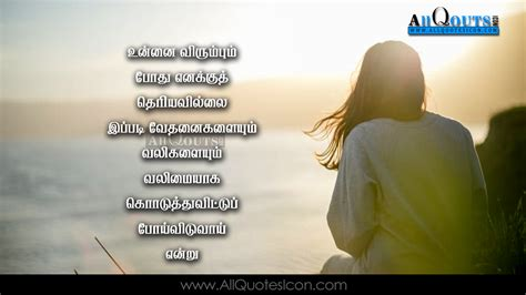 tamil romantic images with quotes lonely feelings love failure tamil kathal kavithai