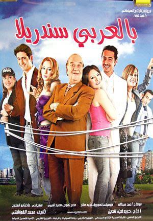 film cinderella in arabic cinderella in arabic bil araby sinderela nd dir