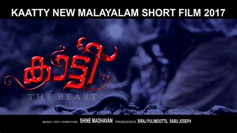 malayalam short film one day kaatty new malayalam short film 2017 hd youtube