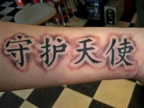 tattoo font japanese 17 best kanji tattoo ideas images on pinterest font