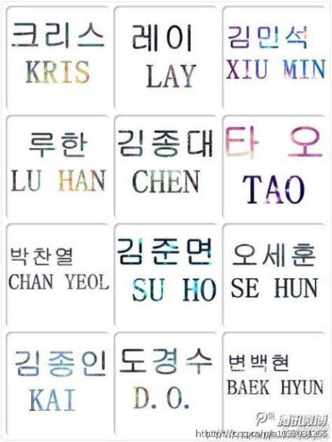 exo in hangul exo names in hangul kpop korean hangul exo kris lay