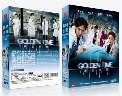 Dvd Drama Korea My Golden Live golden time 黄金时间 premium pack korean drama dvd poh