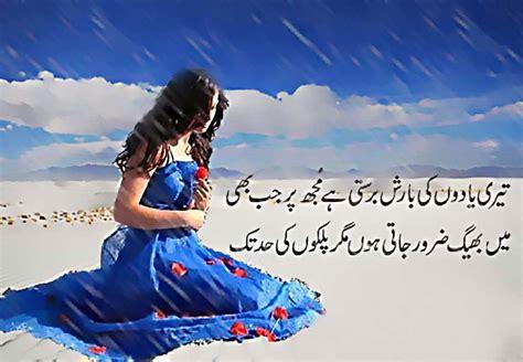 urdu shayari sms urdu love poetry shayari quotes poetry in english shayri