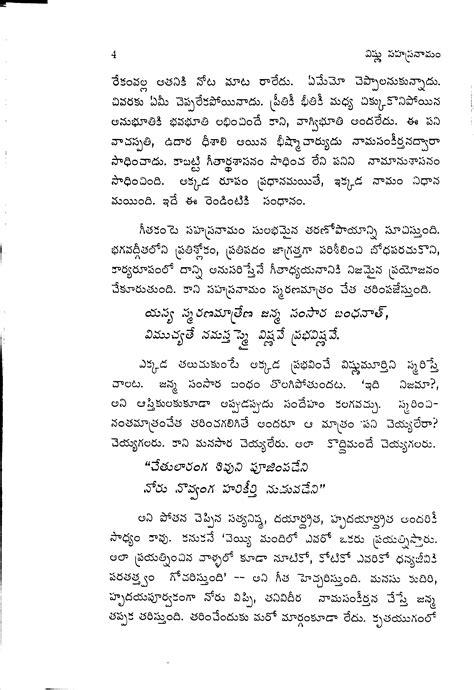 Sri Vishnu Sahasranamam : Pandu Ranga Rao, I : Free
