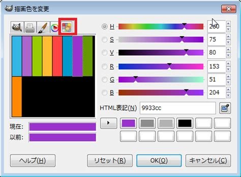 change pattern color gimp android 4 0 カラーパレットをinkscapeとgimpに追加 勉強とガジェット