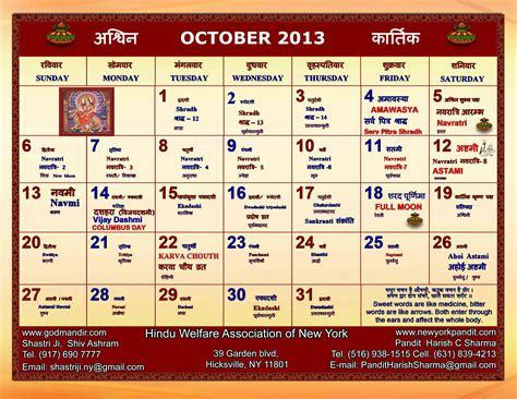 indian calendar new year 28 images 100 hindu calendar