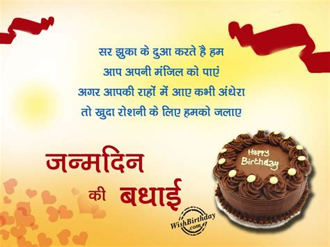 Happy Birthday Wishes In Shayari For Friend Hindi Happy Birthday Messages For Friends Boyfriend And