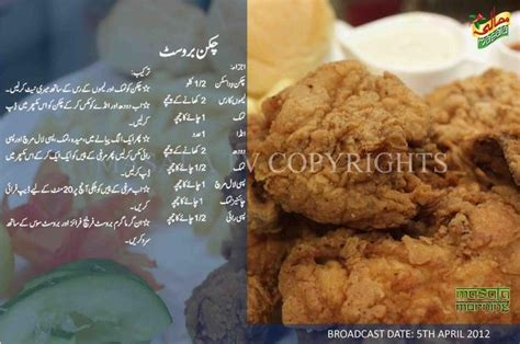 Chicken Broast Recipe In Urdu Chef Zakir