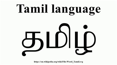 in tamil language with pictures tamil language