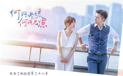 season for love season love chinese drama 2017 eng sub ccasian