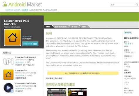 market unloker apk market unlocker pro 3 2 5 1 apk 4share