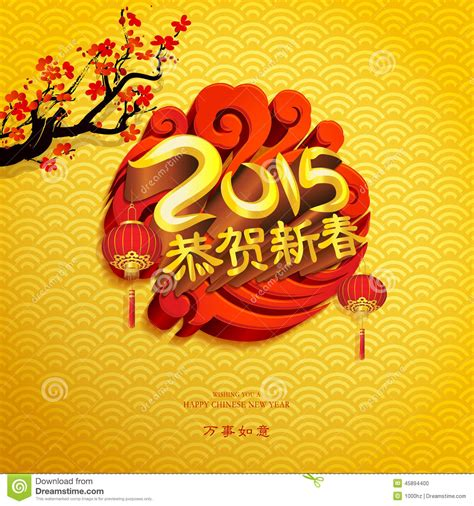 new year greeting gong xi new year design stock vector image 45894400