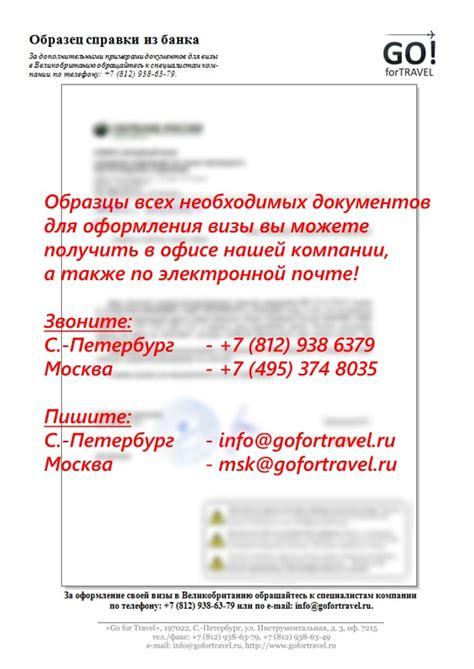 Bank Statement Letter For Uk Visa