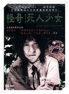 film seri walking dead dead girl walking 2004 214 teki sinema