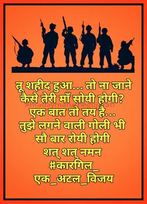 inspiring desh bhakti shayari  hindi mastimastercom