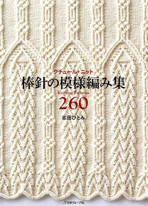 knitted pattern books knitting pattern book 260 by shida japanese craft