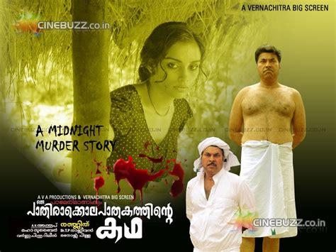 download malayalam movies online free pentagons quot paleri manikyam quot malayalam movie songs 2009