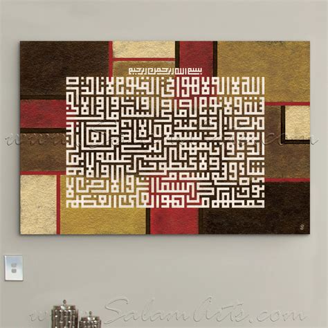 islamic pattern canvas islamic wall art canvas of ayatal kursi in square kufic