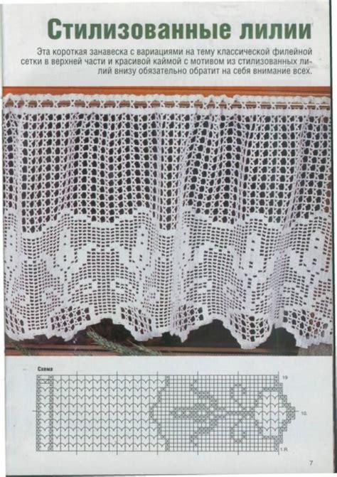 gardinen hakeln anleitung gardine filet h 228 keln crochet cortinas curtain