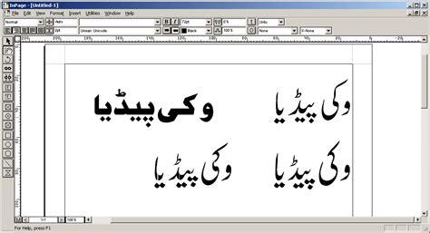 full version meaning in urdu urdu inpage latest full version download free software