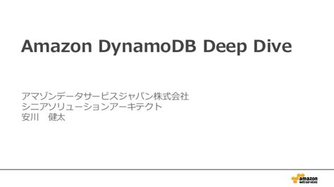 amazon dynamodb db tech showcase 大阪 amazon dynamodb deep dive