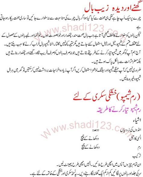 tips in urdu for tips in urdu for silky hairs