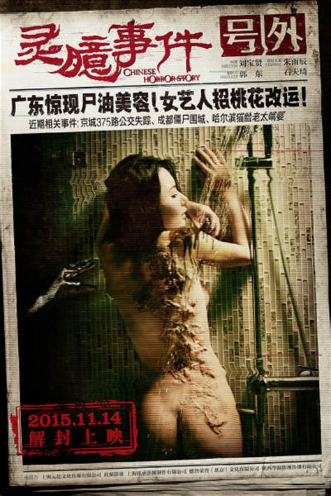 film horror china watch chinese horror story online watch full chinese
