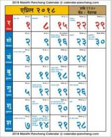 Calendar 2018 Marathi Pdf Free Buy Kalnirnay 2018 Marathi Calendar Panchang