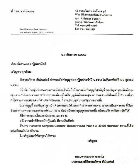 Offizieller Brief Per Email Info Brief Wat Dhammavihara