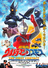 film ultraman cosmos episode 34 ultraman cosmos the first contact subtitle indonesia